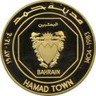 Bahrain / Ten Dinars 1983 Hamad Town - reverse photo