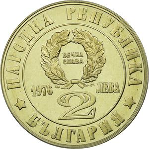 Bulgaria / Two Leva 1976 April Uprising - reverse photo