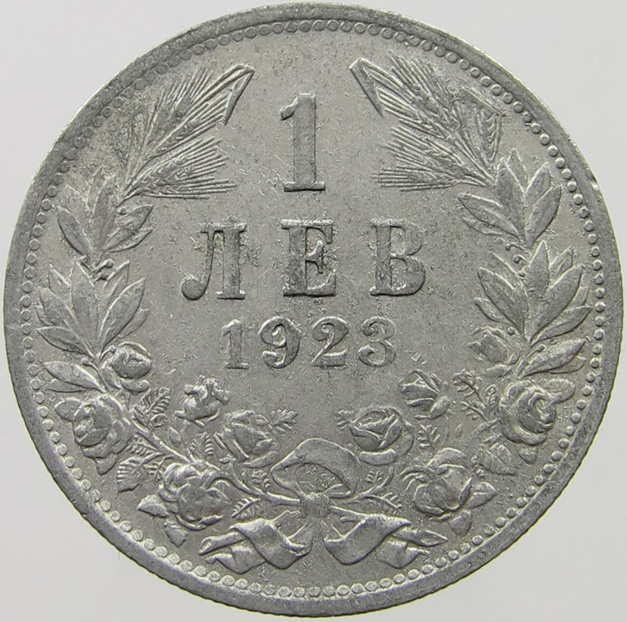 One Lev (Aluminium): Photo Bulgaria 1 Lev 1923