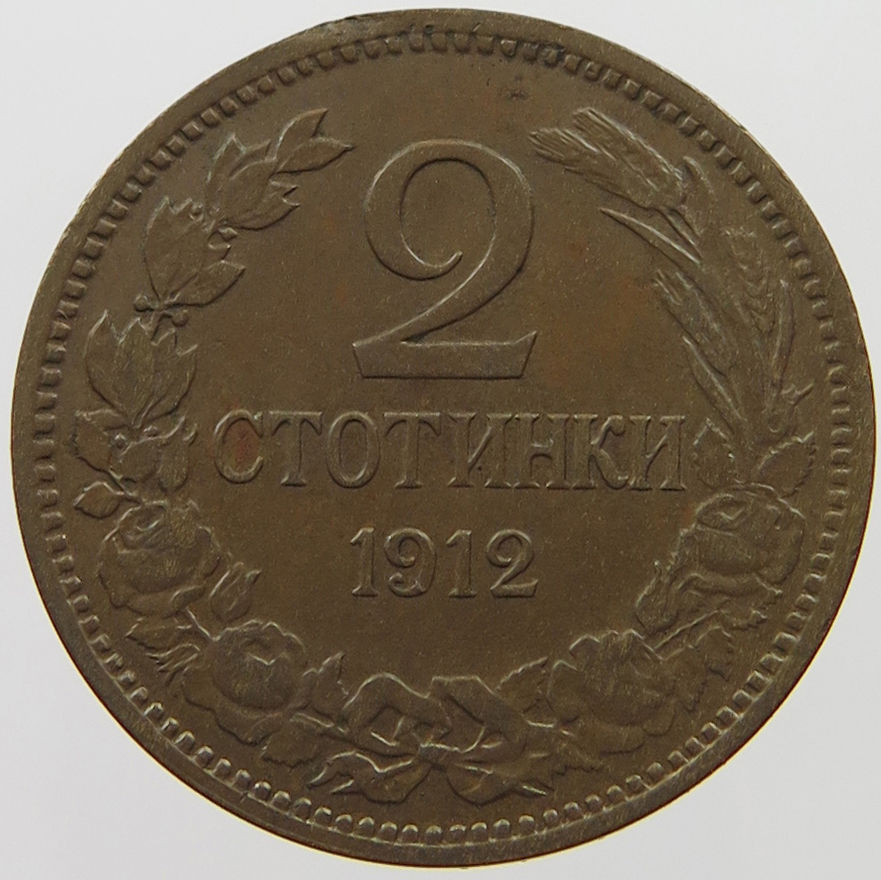 Two Stotinki (First Lev): Photo Bulgaria 2 Stotinki 1912