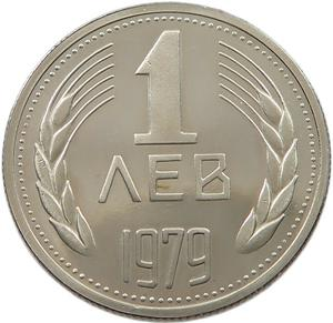 Bulgaria / One Lev 1979 (Proof only) - reverse photo