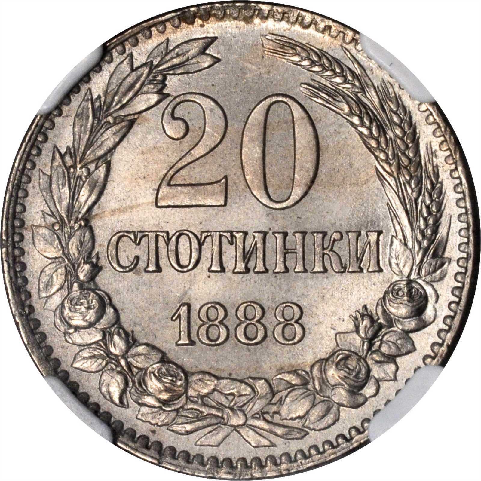 Twenty Stotinki (First Lev): Photo Bulgaria 1888 20 stotinki
