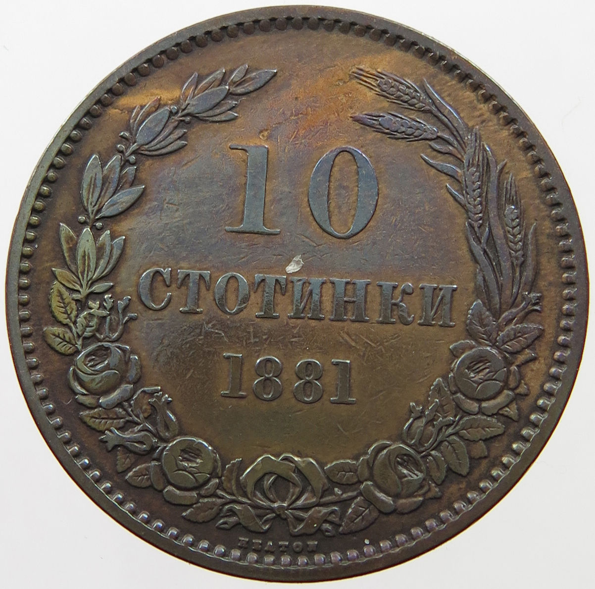 Ten Stotinki (First Lev): Photo Bulgaria 10 Stotinki 1881