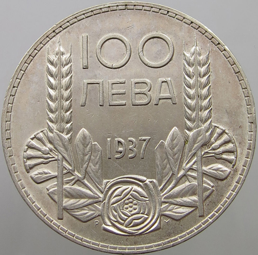 One Hundred Leva (First Lev): Photo Bulgaria 100 Leva 1937