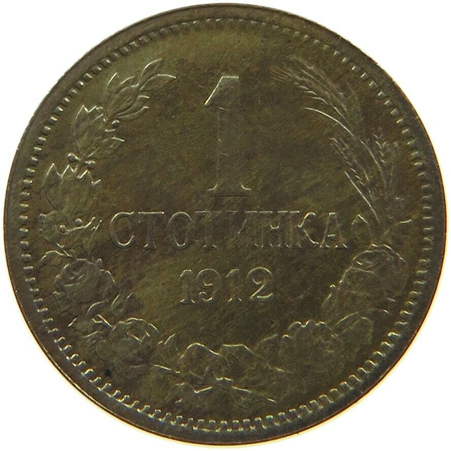 One Stotinka 1912: Photo Bulgaria 1 Stotinka 1912