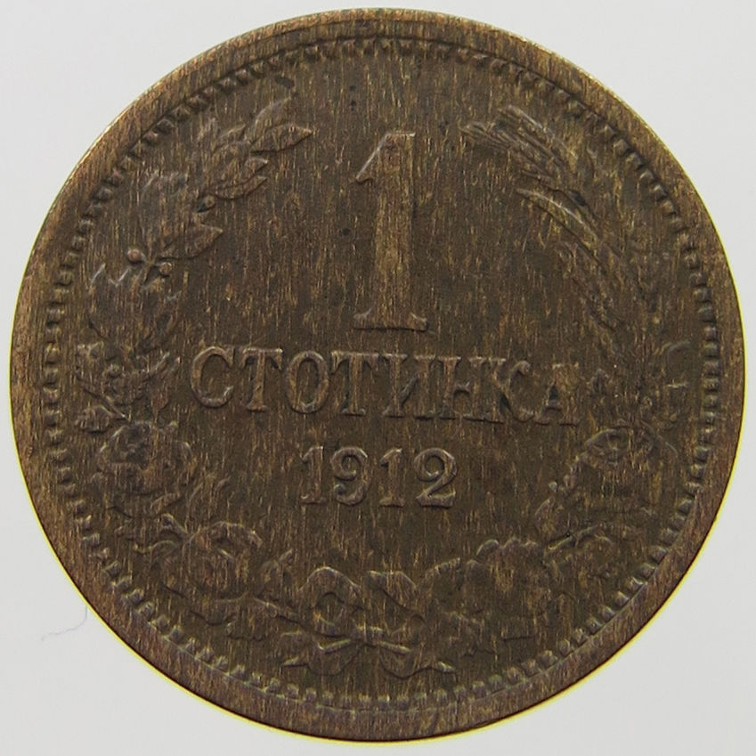 One Stotinka (First Lev): Photo Bulgaria 1 Stotinka 1912
