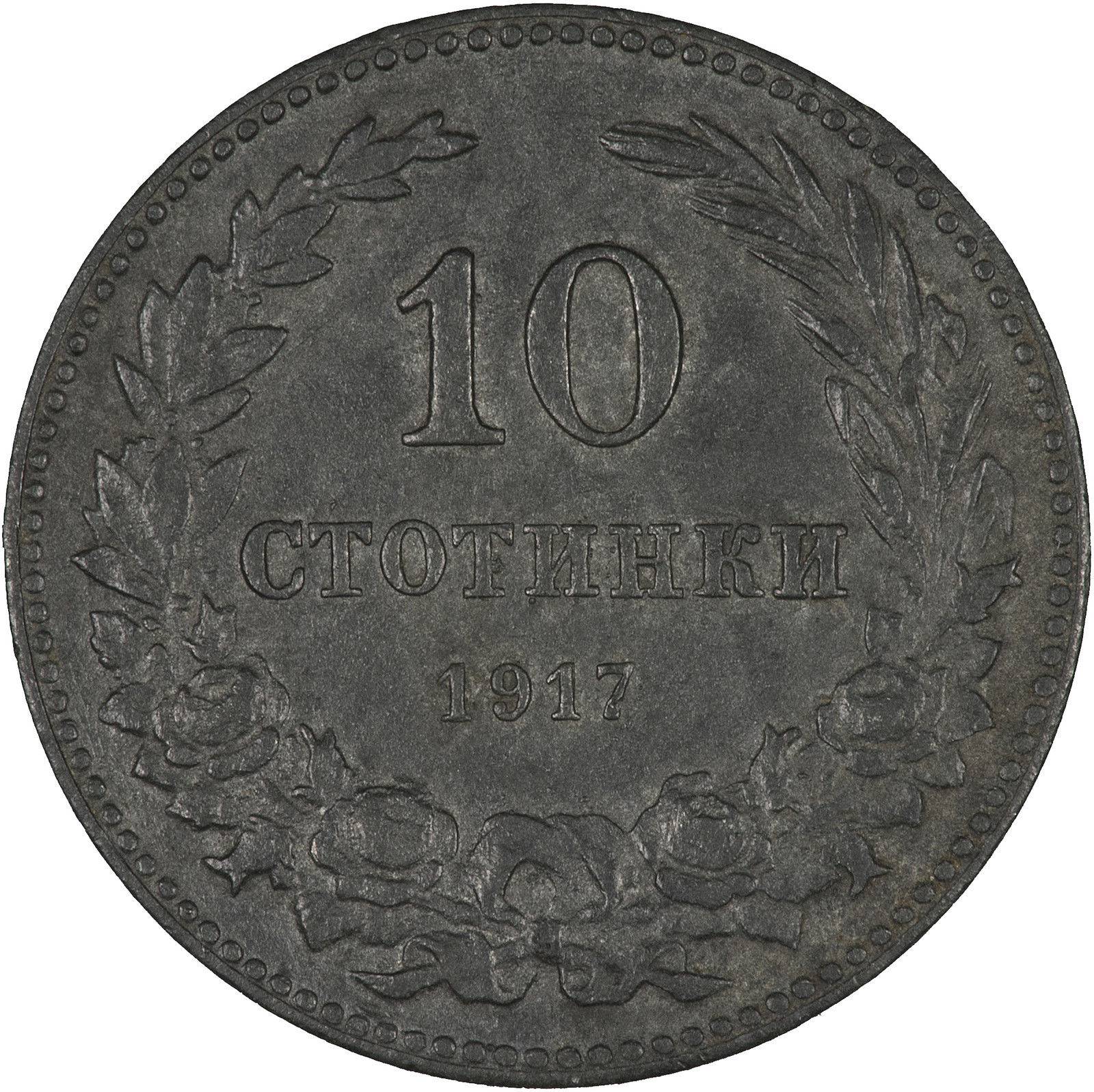 Ten Stotinki (First Lev): Photo Bulgaria 1917 10 Stotinki