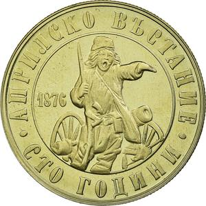 Bulgaria / Two Leva 1976 April Uprising - obverse photo