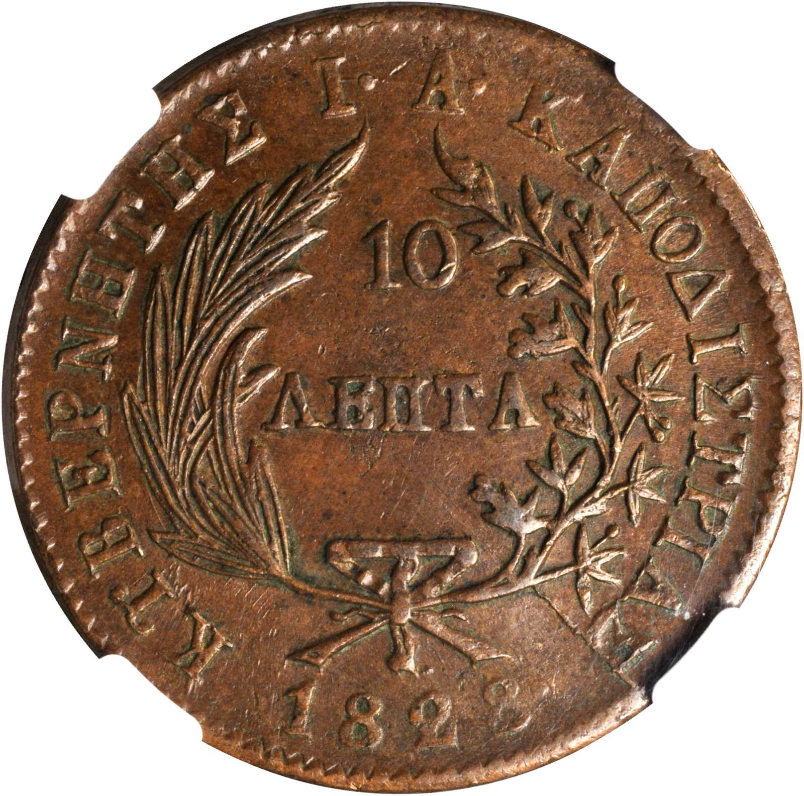 Ten Lepta (Phoenix): Photo Greece 1828 10 lepta