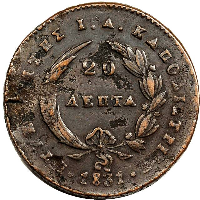 Twenty Lepta (Phoenix): Photo Greece 1831 20 lepta