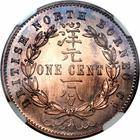 North Borneo / One Cent 1886 - reverse photo