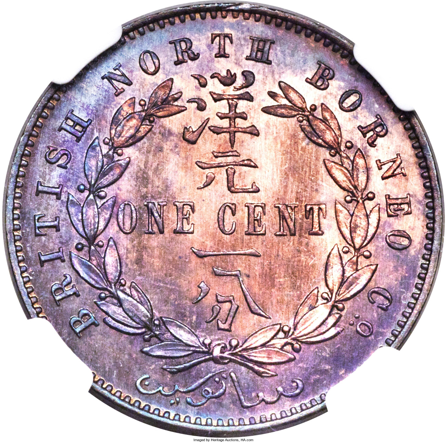 One Cent 1884: Photo British North Borneo 1884-H cent