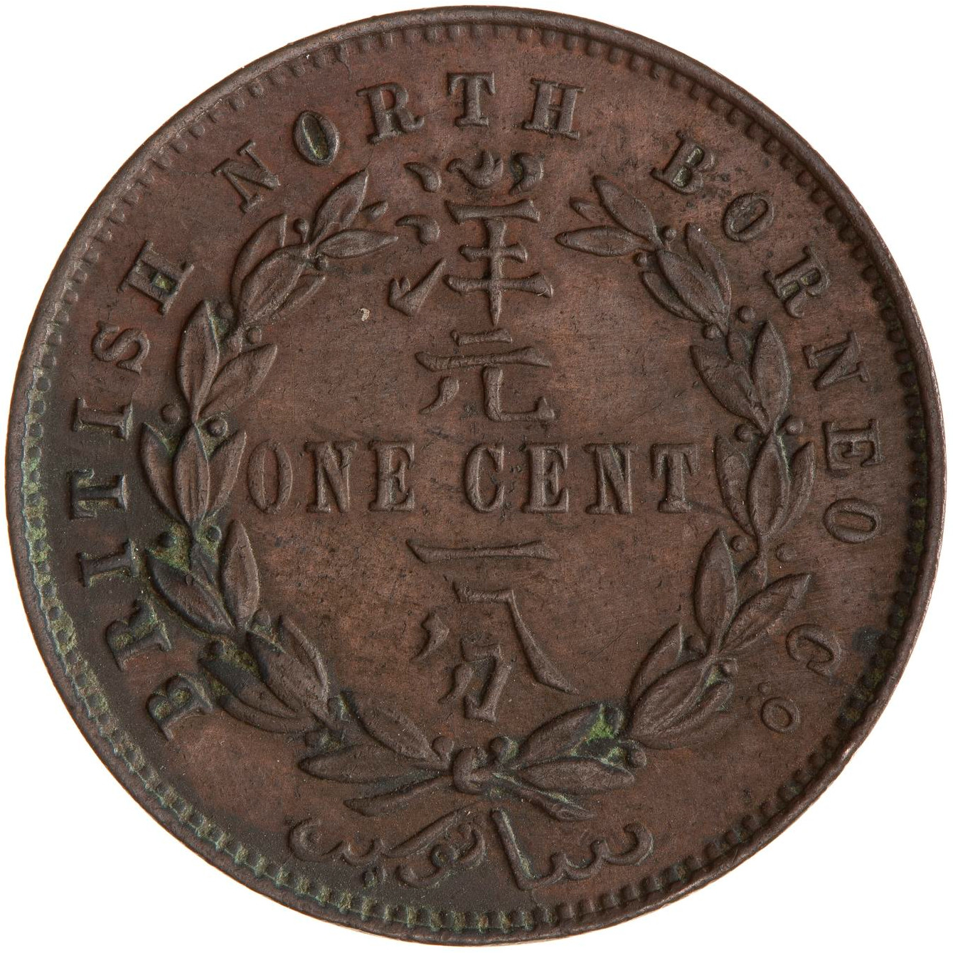 One Cent 1886: Photo Coin - 1 Cent, British North Borneo Company, 1886