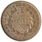 North Borneo / One Cent 1907 - reverse photo