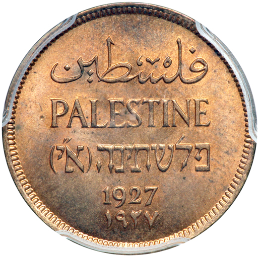 One Mil 1927: Photo Palestine 1927 mil