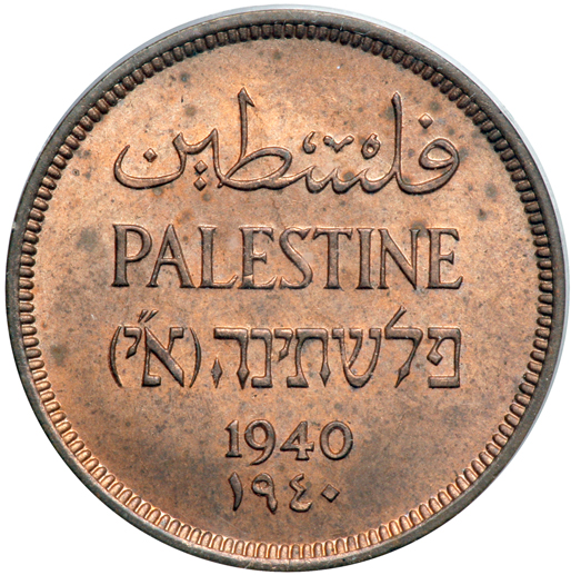 One Mil 1940: Photo Palestine 1940 mil