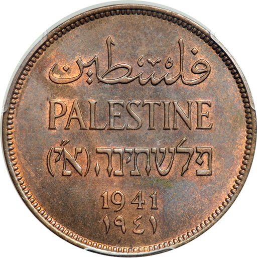 Two Mils 1941: Photo Palestine 1941 2 mils