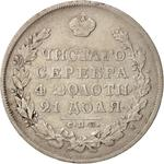Russia, Empire of / One Rouble 1830 - obverse photo