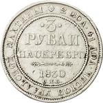 Russia, Empire of / Three Roubles 1830 - reverse photo