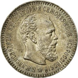 Russia, Empire of / Twenty-five Kopeks 1894 - obverse photo