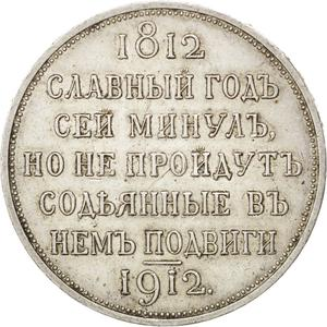 Russia, Empire of / One Rouble 1912 - reverse photo