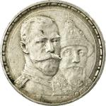 Russia, Empire of / One Rouble 1913 - obverse photo