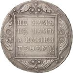 Russia, Empire of / One Rouble 1800 - reverse photo