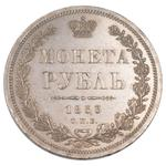 Russia, Empire of / One Rouble 1853 - reverse photo