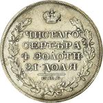 Russia, Empire of / One Rouble 1829 - reverse photo