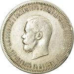 Russia, Empire of / One Rouble 1896 - obverse photo