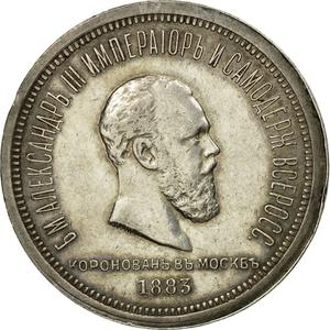 Russia, Empire of / One Rouble 1883 - obverse photo