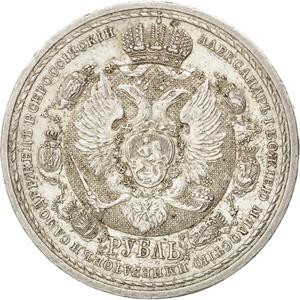 Russia, Empire of / One Rouble 1912 - obverse photo