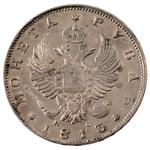 Russia, Empire of / One Rouble 1813 - obverse photo
