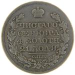 Russia, Empire of / One Rouble 1818 - reverse photo