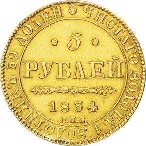 Russia, Empire of / Five Roubles 1834 - reverse photo