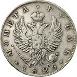 Russia, Empire of / One Rouble 1825 - obverse photo