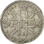Russia, Empire of / One Rouble 1729 - reverse photo