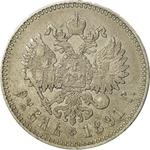 Russia, Empire of / One Rouble 1891 - reverse photo