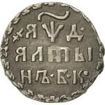 Russia, Empire of / Altyn 1704 - reverse photo