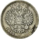 Russia, Empire of / One Rouble 1913 - reverse photo