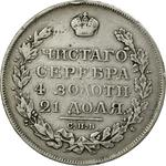Russia, Empire of / One Rouble 1825 - reverse photo