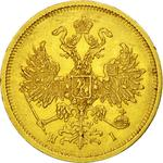 Russia, Empire of / Five Roubles 1877 - obverse photo