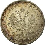 Russia, Empire of / One Rouble 1878 - obverse photo