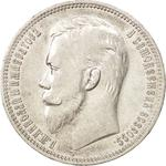 Russia, Empire of / One Rouble 1909 - obverse photo