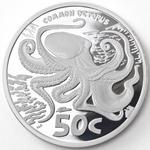 South Africa / Silver Two Ounces 2016 Octopus - reverse photo